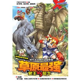 草原最强 : 象王 VS 犀牛 - XVE4