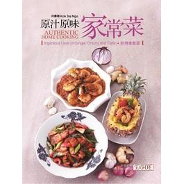原汁原味家常菜——妙用姜葱蒜