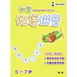初学汉语拼音