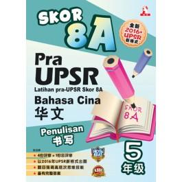 五年级Skor 8A Pra UPSR 华文书写