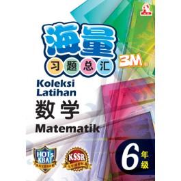 六年级3M报海量习题总汇数学