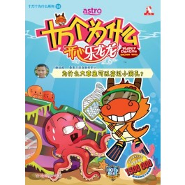 十万个为什么 开心乐龙龙-为什么大章鱼可以穿过小洞孔?