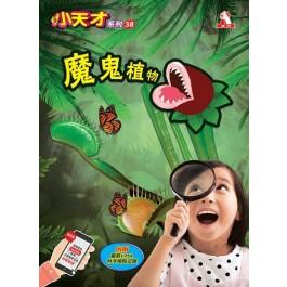 小天才38-魔鬼植物