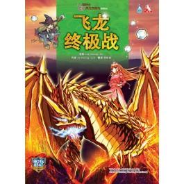 龙骑士历史探险队:飞龙终极战