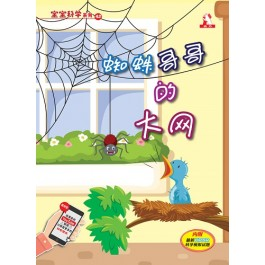 宝宝科学43-蜘蛛哥哥的大网