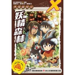 X探险特工队 大冒险时代: 妖精森林