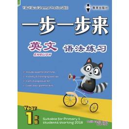 一年级一步一步来语法练习英文 < Primary 1 Praktis Tatabahasa Yi Bu Yi Bu Lai English >