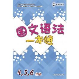 四,五,六年级国文语法一本通 < Nota Lengkap Tatabahasa Bahasa Melayu-Bahasa Cina Tahap 2 >
