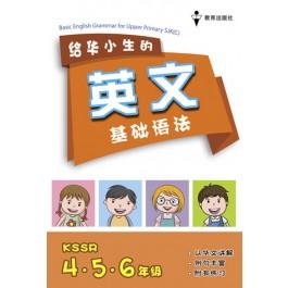 英文基础语法 < Basic English Grammar Upper Primary >
