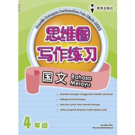 四年级思维图写作练习国文 < Primary 4 Menulis Karangan Berdasarkan Peta Minda Bahasa Melayu >