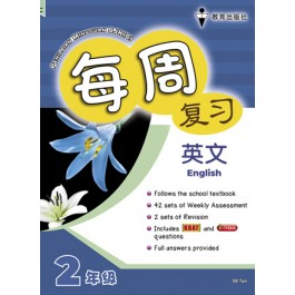 二年级每周复习英文