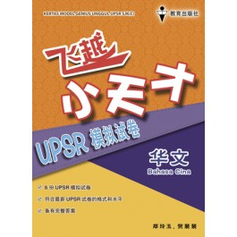 UPSR飞越小天才模拟试卷华文