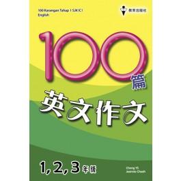 100篇英文作文