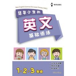 一至三年级给华小生的英文基础语法