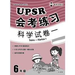六年级UPSR会考练习科学试卷一