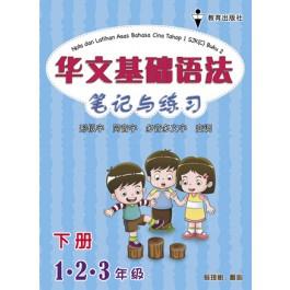 一至三年级华文基础语法笔记与练习下册