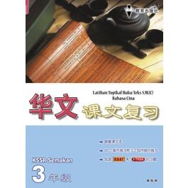 三年级课文复习华文