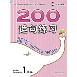 一年级 200 造句练习国文