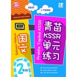 二年级青苗KSSR单元练习国文