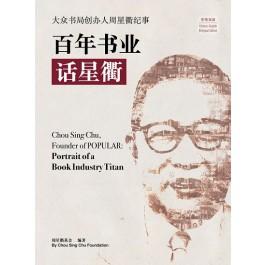百年书业话星衢:大众书局创办人周星衢纪事(华英双语)