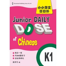 K1 Junior Daily Dose of Chinese