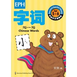 Preschool Essential Vitamin : Chinese Words