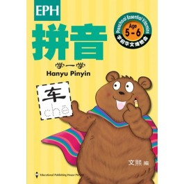 Preschool Essential Vitamin : Hanyu Pinyin
