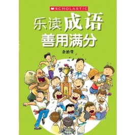 In Action Special Edition:100 Chinese