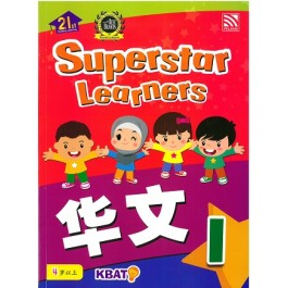 SUPERSTAR LEARNERS-HUA WEN 1