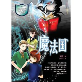 少年侦探三人组:魔法国