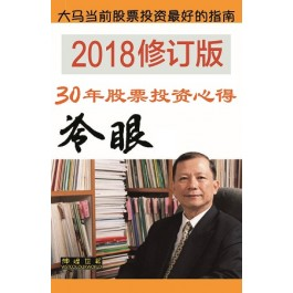30年股票投资心得(2018修订版)