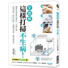 這樣打掃不生病!【全圖解】:醫療級清潔專家帶你一天12分鐘,輕鬆清除「病原灰塵」,遠離呼吸道、腸胃道感染