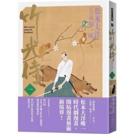 竹光侍(01)