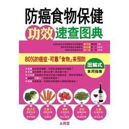 防癌食物保健功效速查图典