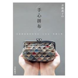 斉藤謠子的手心拼布:可愛感滿滿的波奇包·口金包·收納小物