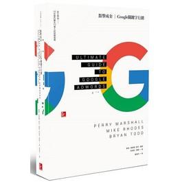 點擊成金 Google關鍵字行銷