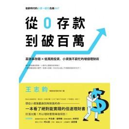 從0存款到破百萬:高效率存錢x低風險投資.小資族不窮忙的增值理