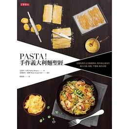 手作義大利麵聖經 - 法國食譜天王從麵團開始,教你做出道地的義大利麵、寬麵、千層麵、貓耳朵麵
