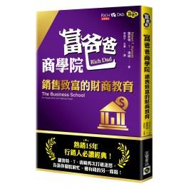 富爸爸商學院:銷售致富的財商教育