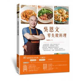 吳恩文零失敗料理