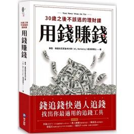 用錢賺錢!30歲之後不該逃的理財課:錢追錢快過人追錢,找出你最適用的追錢工具