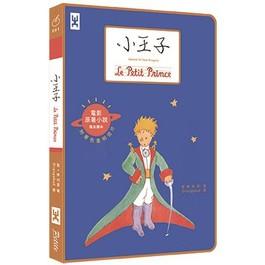 小王子(電影原著小說隨身讀本,附著色畫明信片)