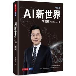 AI新世界(增訂版)