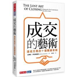 成交的藝術:達成交易的十個關鍵承諾