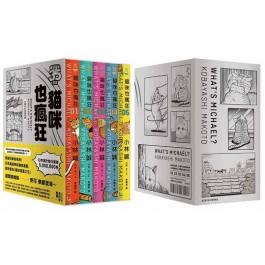 貓咪也瘋狂(35週年紀念經典愛藏版+繁體版獨家簽繪卡,全五冊)
