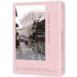 就又去了京都:Milly的關西旅宿、美食、微醺與小旅之美好片段