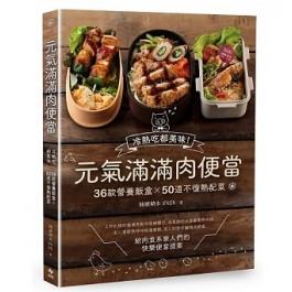 元氣滿滿肉便當 :冷熱吃都美味!36款營養飯盒╳50道不復熱配菜