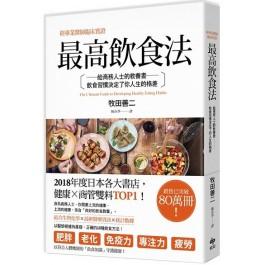 最高飲食法:經專業醫師臨床實證,給商務人士的教養書,飲食習慣決定了你人生的格差(二版)