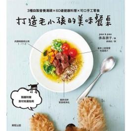 打造毛小孩的美味餐桌:3種自製營養湯頭x60道健康料理x可口手工零食