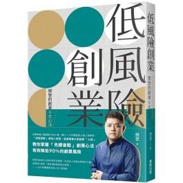 低風險創業:樊登的創業6大心法